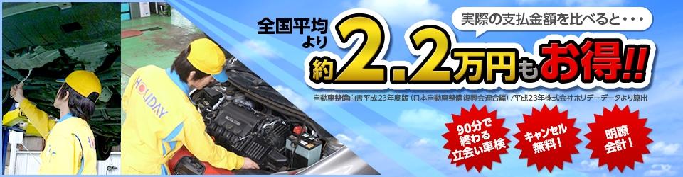 支払金額が全国平均より約2.2万円もお得なホリデー車検!!1時間で終わる立会い車検。キャンセル無料。明瞭会計。